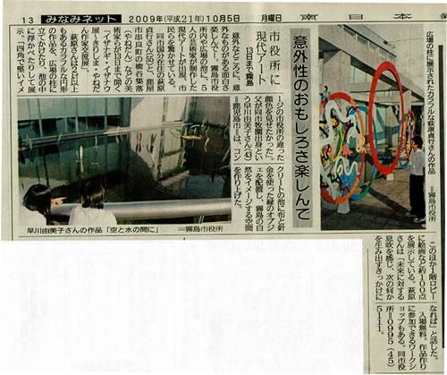 20091005shinbun004.jpg