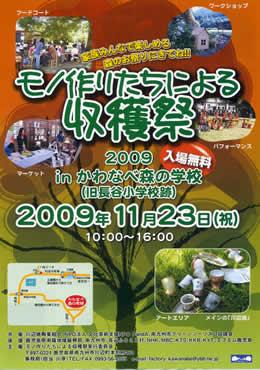 20091111syuukaku001.jpg