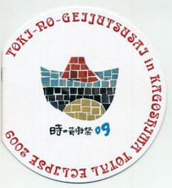 2009toki_001.jpg