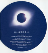 2009toki_002.jpg