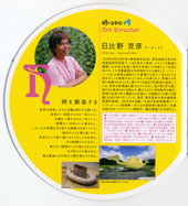 2009toki_006.jpg