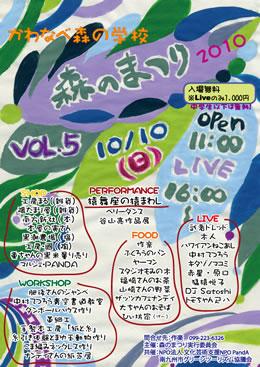 20101002morinomaturi1.jpg