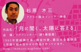 sugihara1.jpg