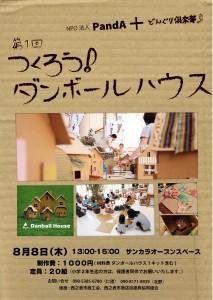 【どんぐり倶楽部】第1回PandA+どんぐり倶楽部ver3-01