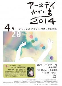 20140408earth (1)