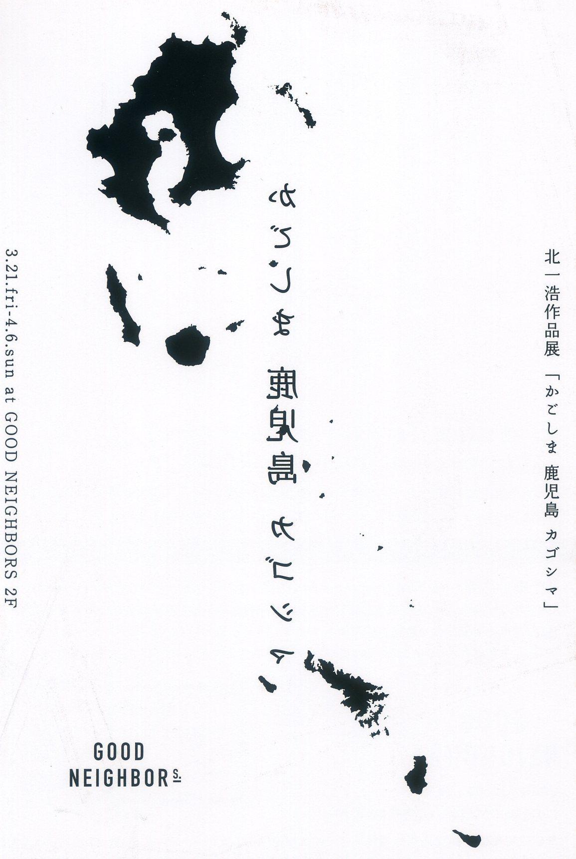 北一浩作品展「かごしま 鹿児島 カゴシマ」 | NPO法人 PandA