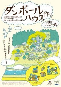 tree_house1