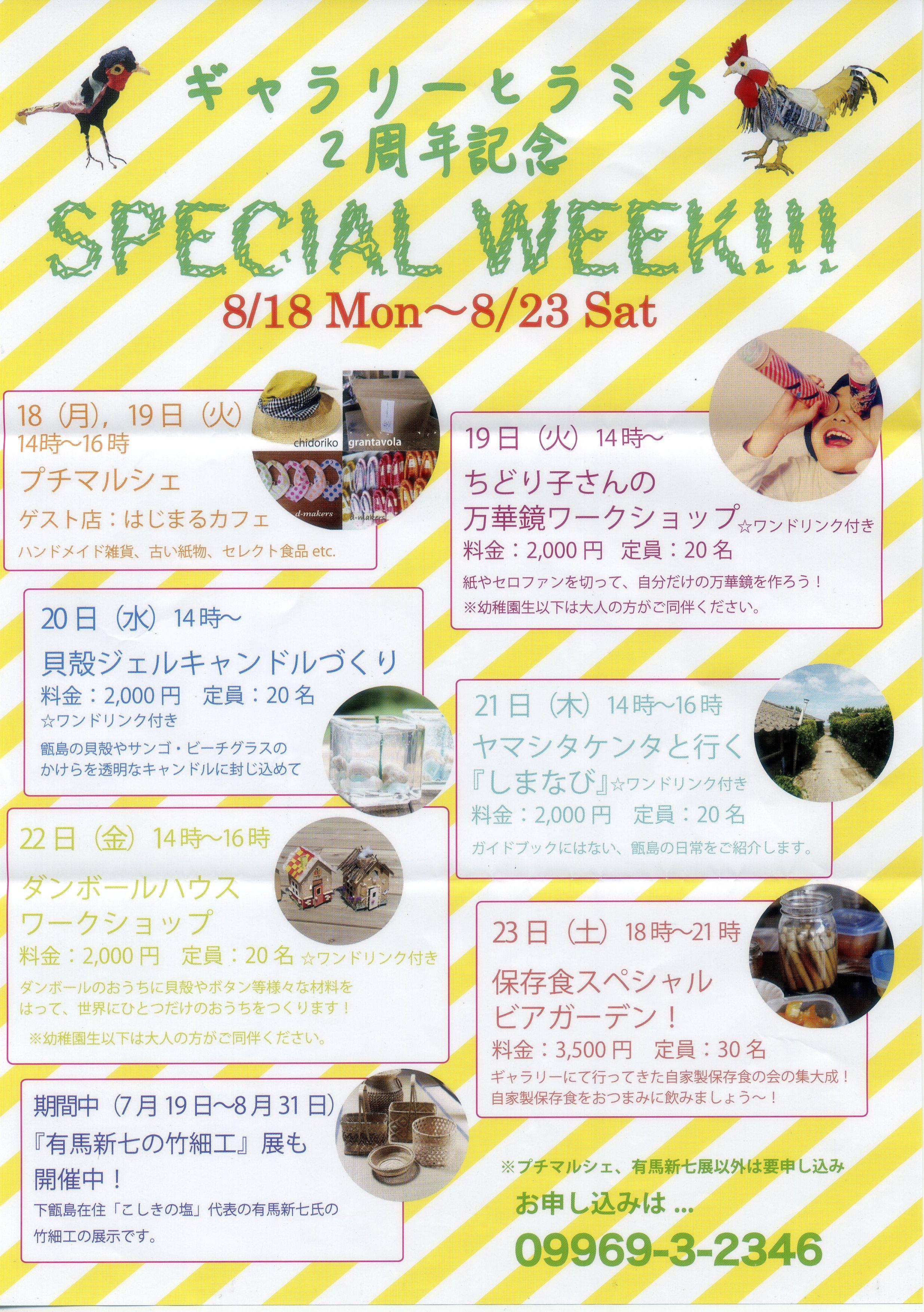ギャラリーヒラミネ2周年記念 SPECIAL WEEK!!!