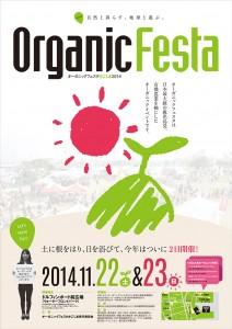 organic-festa2014