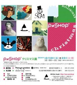 p_shop
