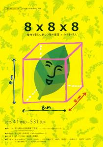 8-8-8_01