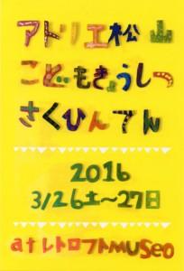 20160326matuyama