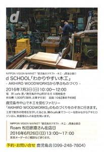20160603dschool
