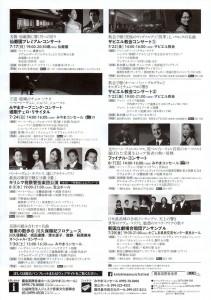 20160715ongakusai_02