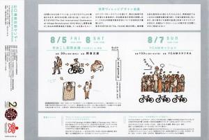 20160805yamaguchi_02